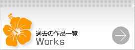 btn_works