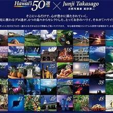 ハワイ州観光局・ハワイ50選