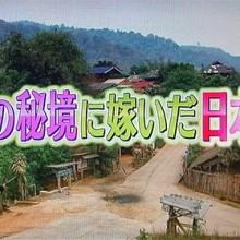 世界の秘境に嫁いだ日本人妻